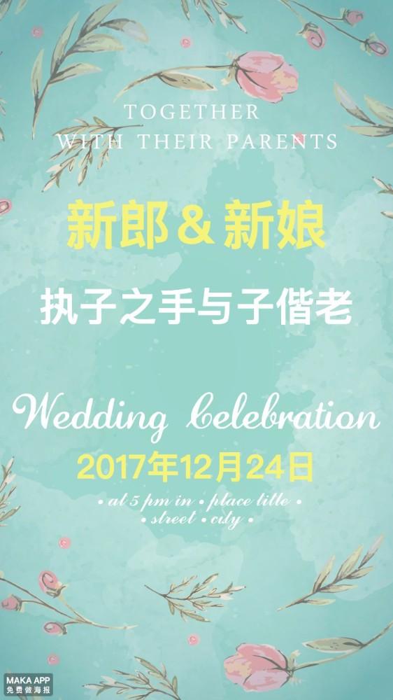 婚礼邀请函 婚礼请柬喜帖 婚嫁 婚礼婚庆结婚 婚礼请帖 婚礼海报