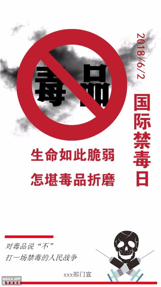 简约国际禁毒日公益宣传