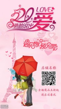 浪漫唯美风520店铺宣传公司宣传通用