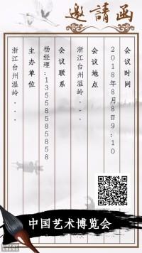 中国风水墨信纸邀请函