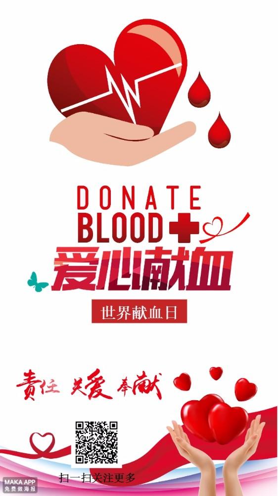 世界献血日公益海报