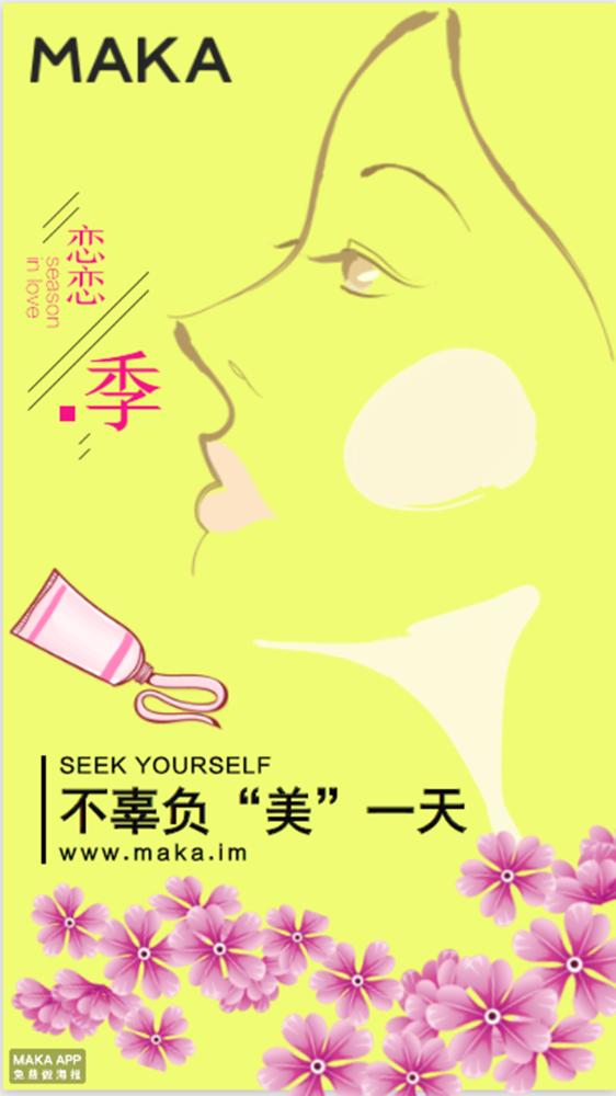 初春美妆护肤美颜产品宣传海报