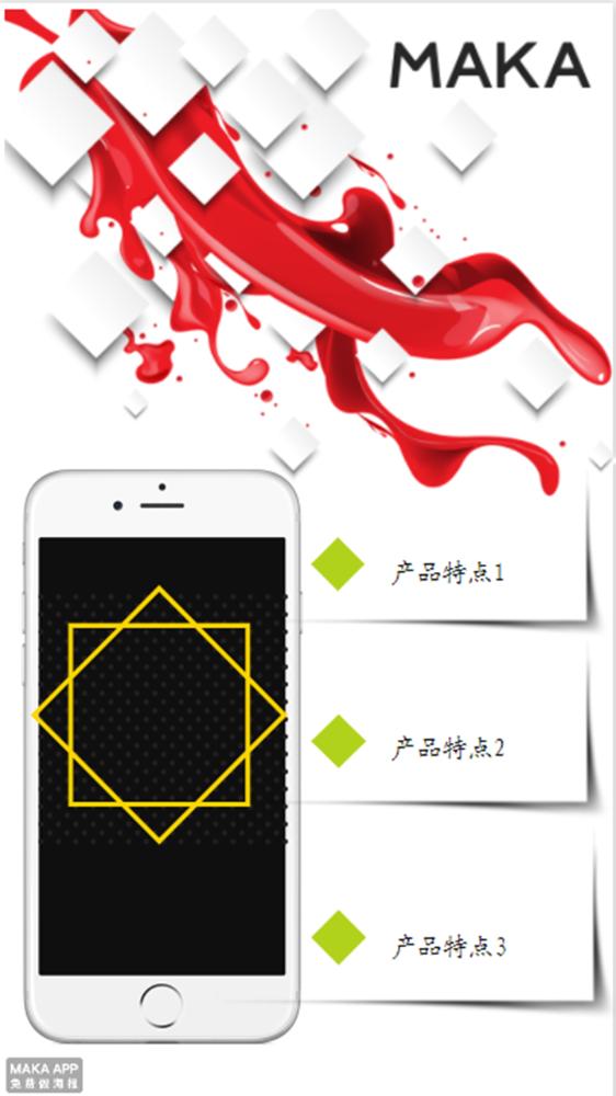 金融产品、手机APP推广