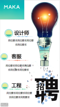 简约清新企业公司通用招聘海报