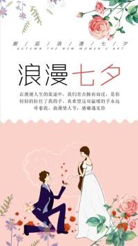 七夕浪漫告白