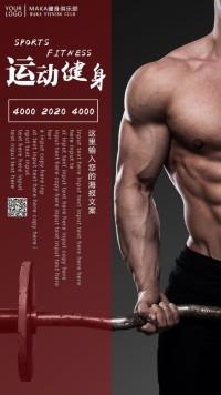 健身推广宣传海报