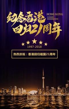 香港回归21周年晚会活动邀请