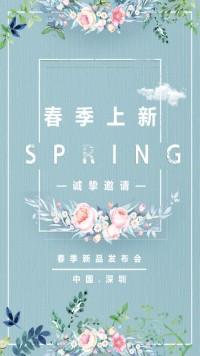 春季新品发布会邀请函
