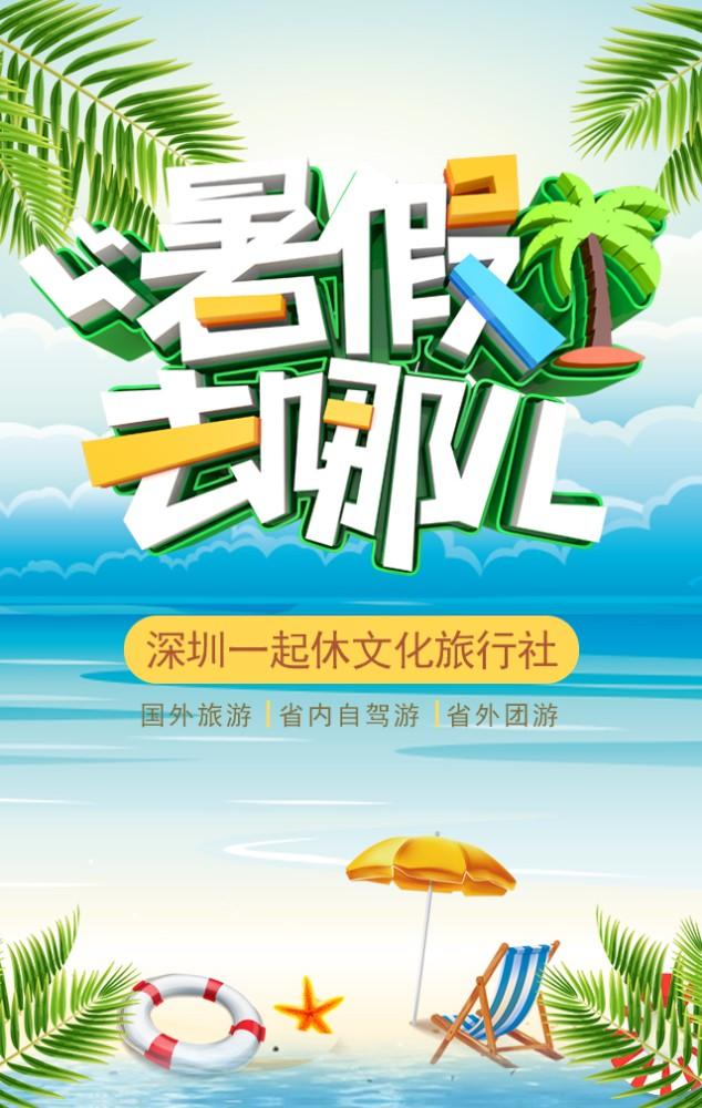 旅行社旅游推广简介H5