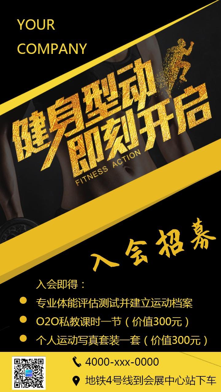 健身房宣传招募会员海报