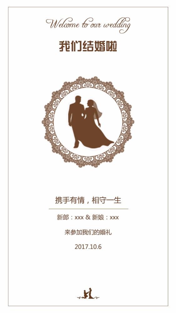 西式婚礼邀请函