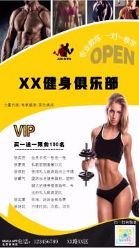 健身场所宣传海报