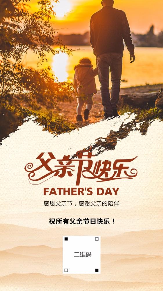 父亲节贺卡感恩父亲节企业祝福贺卡父亲节个人祝福贺卡父亲节海报