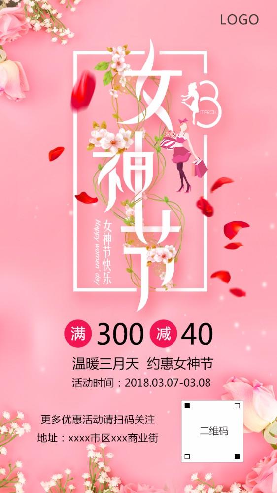 促销38妇女节促销三八女神节38女王节促销38女神节促销女神节祝福海报