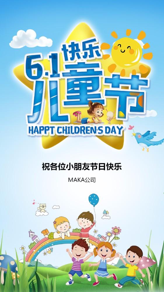 六一儿童节61儿童节海报贺卡