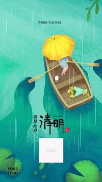 清明节二十四节气传统节日海报