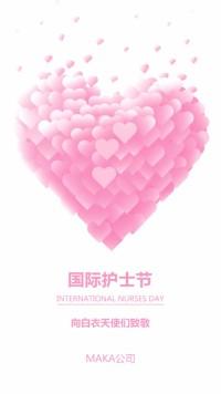 护士节512国际护士节祝福贺卡