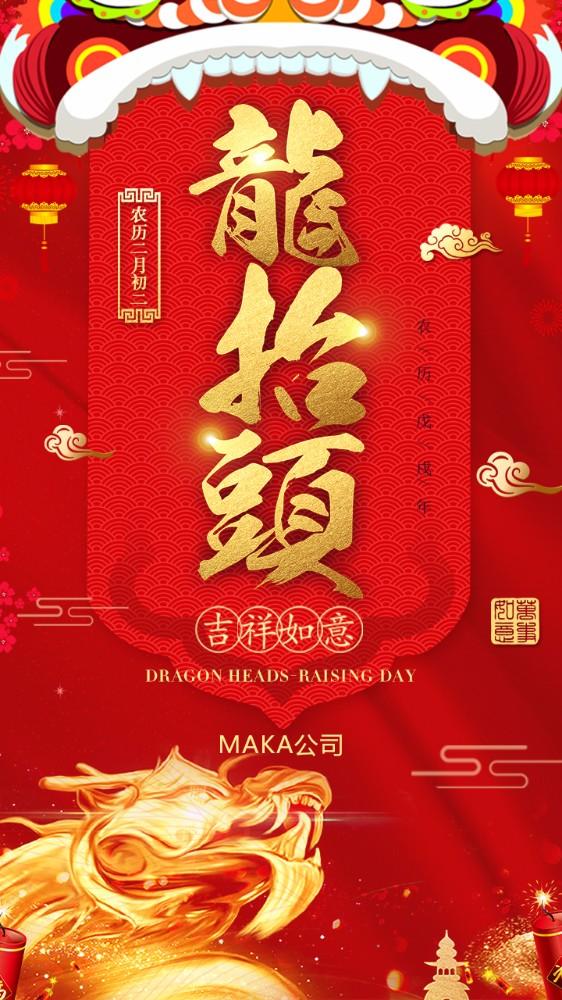 龙抬头传统节日剪龙头剃龙须二月二龙抬头企业宣传海报