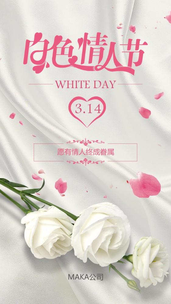 白色情人节海报314白色情人节海报贺卡