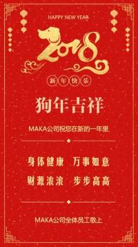 新年祝福贺卡 春节贺卡 过年 拜年贺卡