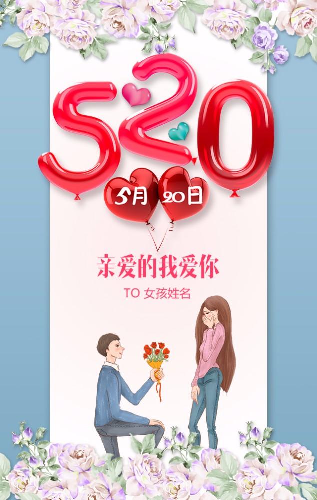 520情人节表白告白贺卡唯美浪漫情人节贺卡520情书
