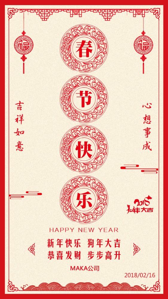 春节贺卡 新年祝福贺卡  企业 个人祝福 贺卡