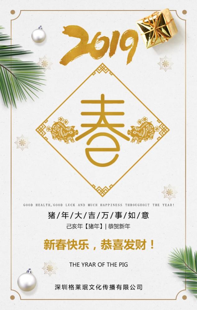 2019新年海报简笔画