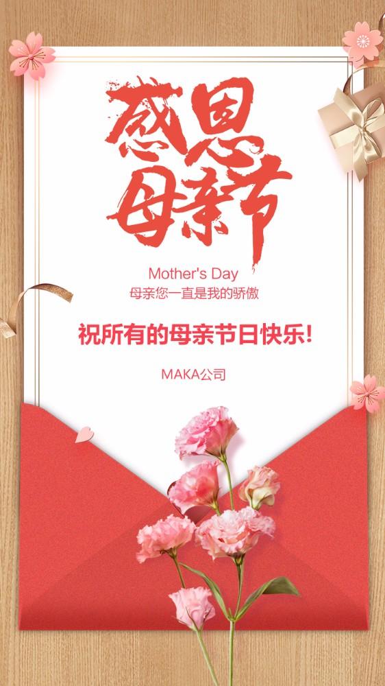 母亲节祝福贺卡母亲节快乐感恩母亲节