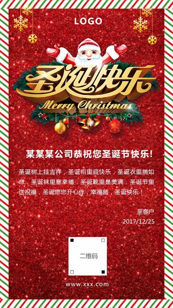 圣诞节贺卡 圣诞祝福贺卡