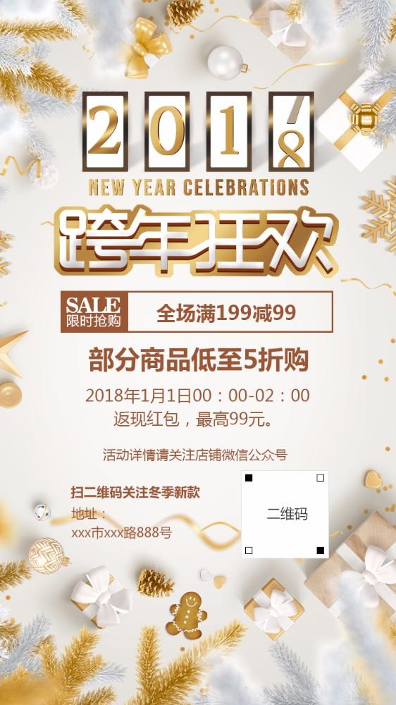 2018元旦 跨年狂欢 元旦节促销