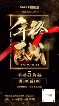 双12 双十二促销海报 1212海报 年终盛典 年终狂欢