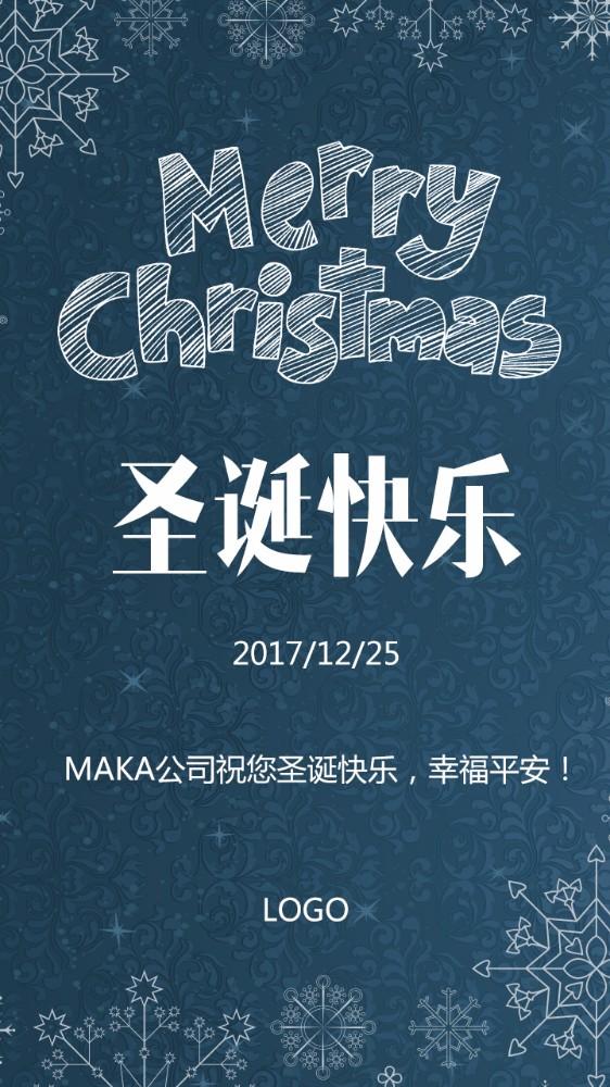 圣诞节贺卡 圣诞祝福 平安夜