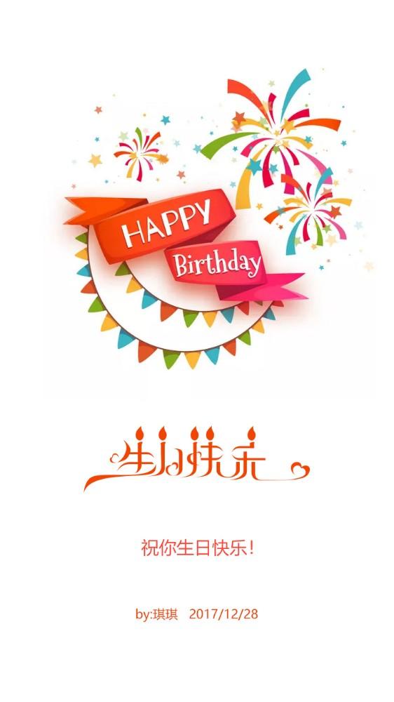生日贺卡 生日祝福 生日快乐贺卡