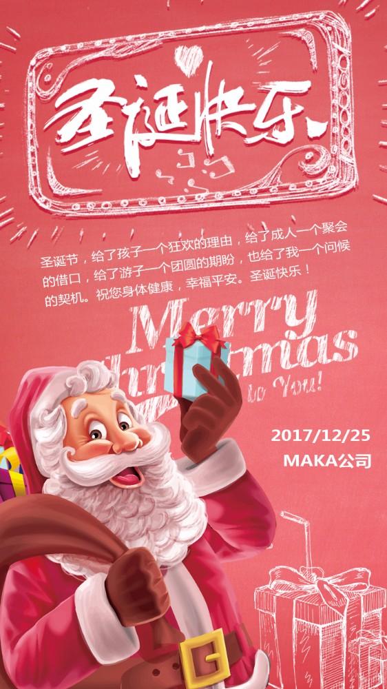圣诞节贺卡 圣诞节海报 圣诞节祝福