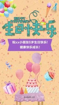 生日贺卡  儿童生日快乐贺卡