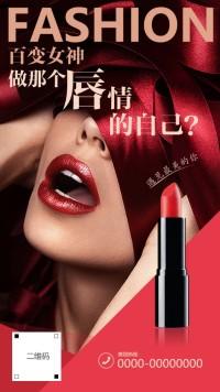 口红海报 唇膏海报 情人节海报 化妆品海报