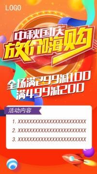 中秋国庆嗨购