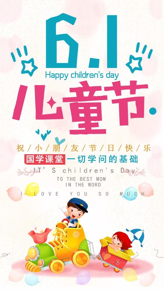 六一儿童节海报02180524