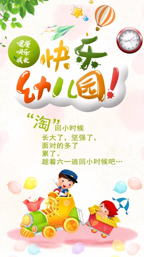 六一儿童节海报05180525