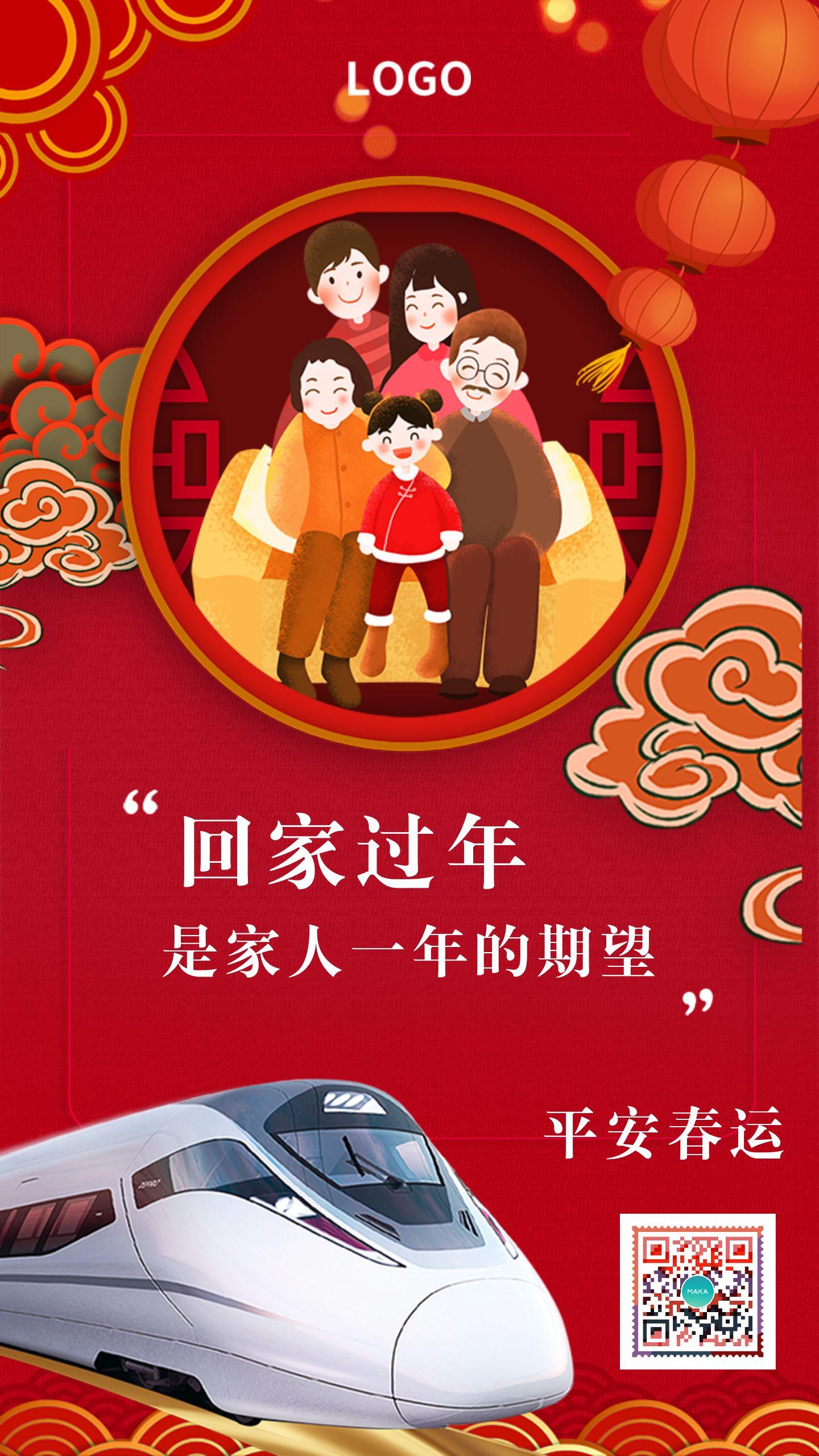 简约春节平安春运回家过年团圆交通安全日签和谐春运平安出行祝福宣传海报