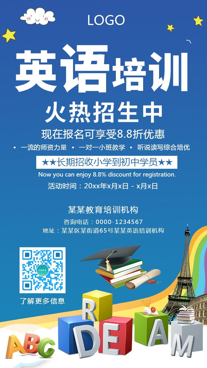 英语培训机构招生海报模板图片