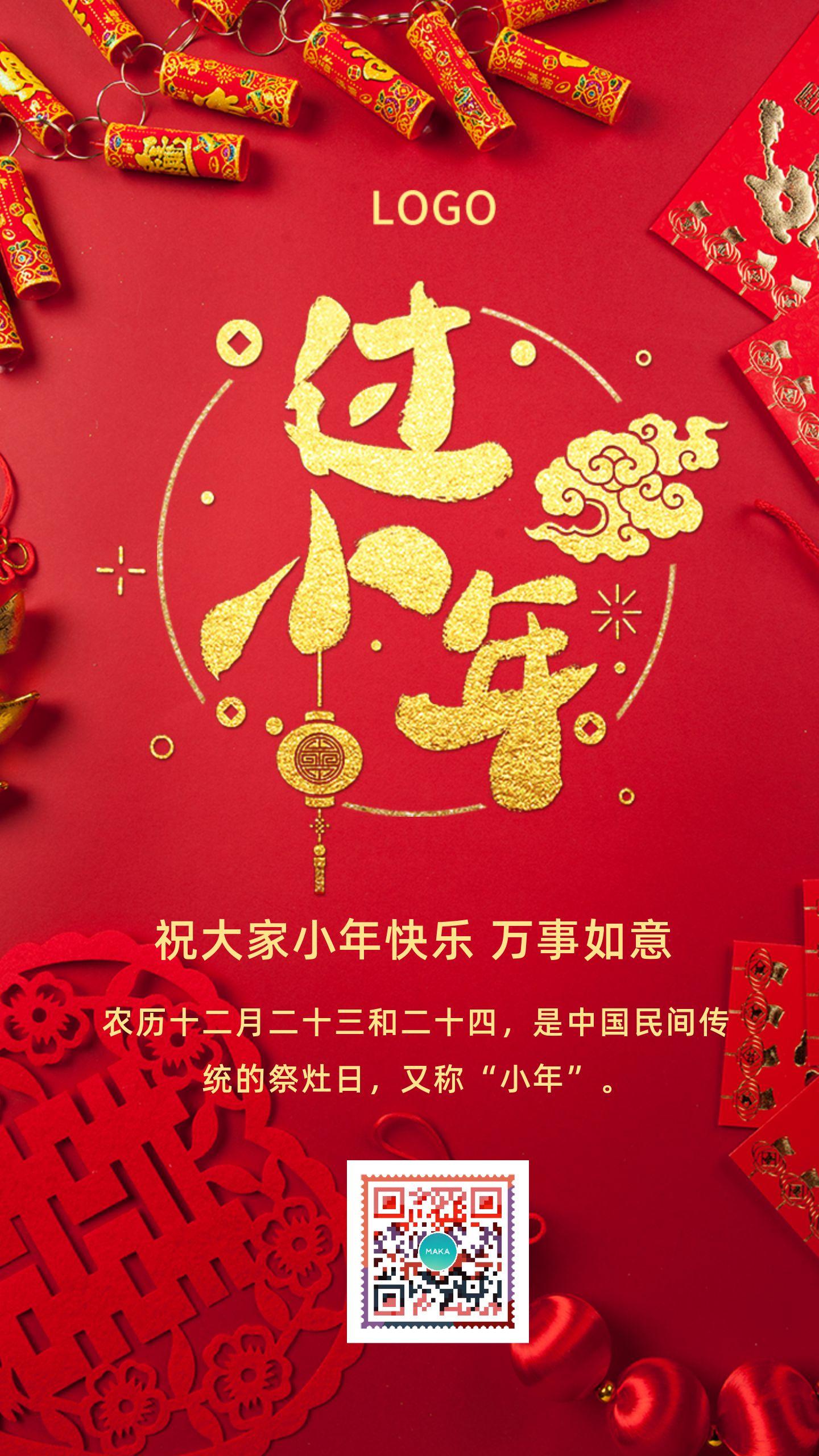 红色喜庆过小年夜祭灶节祝福贺卡促销二十四节气早安晚安节气日签心情海报