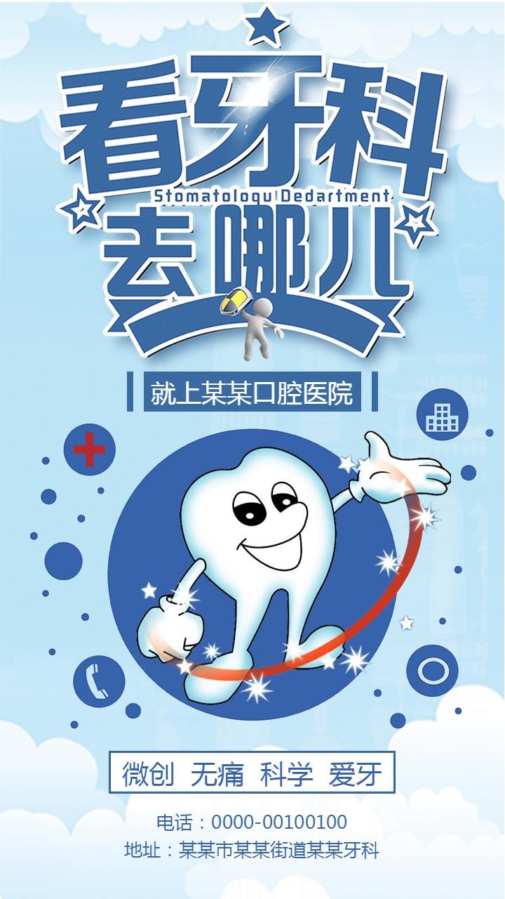 简约大气医院门诊口腔牙科个人企业通用宣传海报