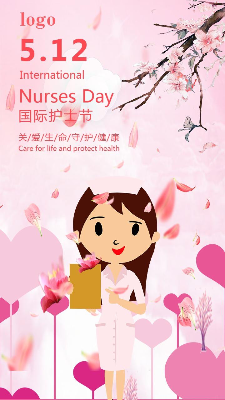 简约512国际护士节个人医院通用祝福海报