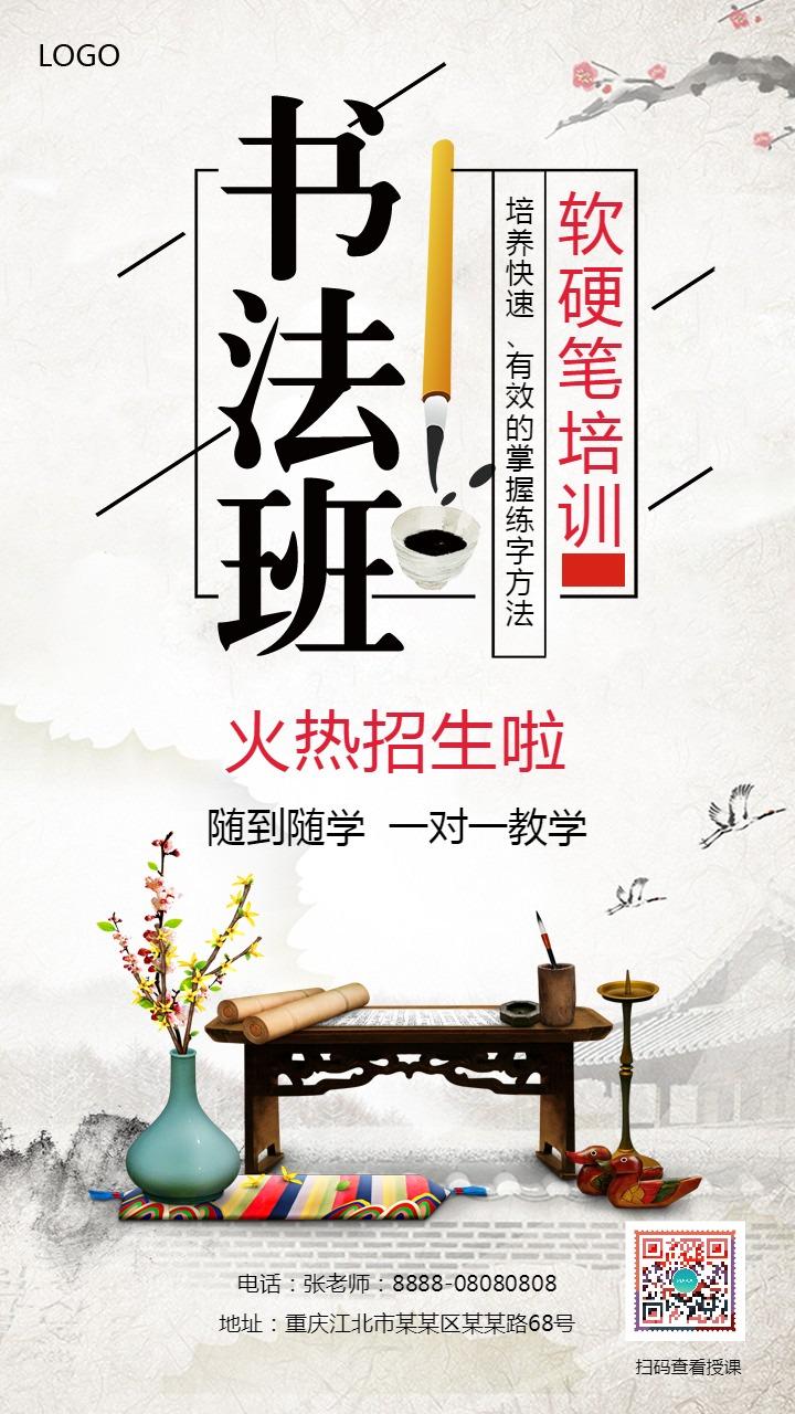 中国风水墨书法招生培训寒假暑假兴趣班招生宣传海报