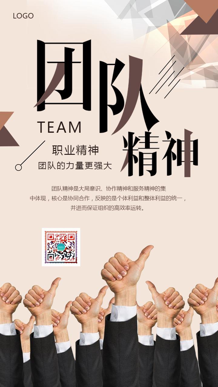 商务互联网高端大气企业集团公司团队宣传励志正能量海报