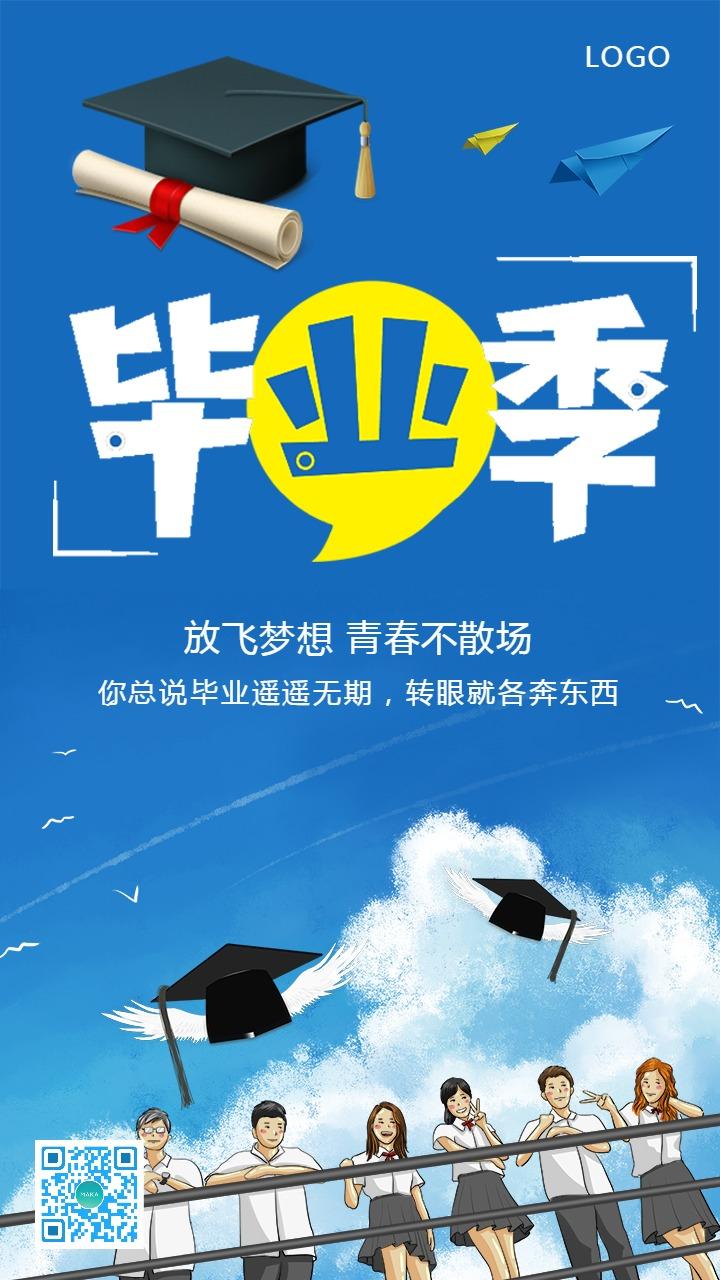 简约毕业青春飞扬毕业旅行励志梦想大学生毕业季青春寄语热点宣传海报