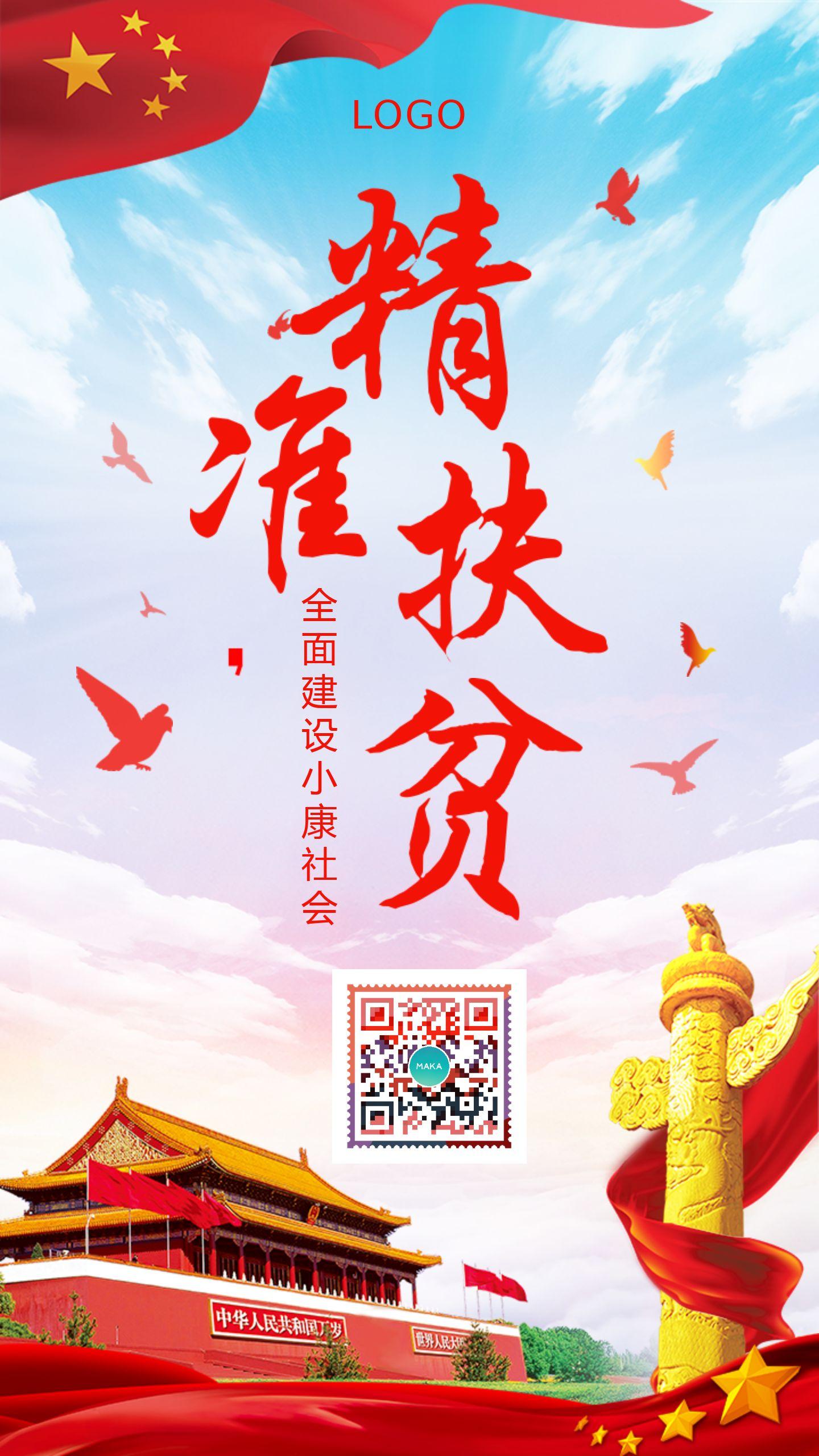 中国风精准扶贫精准脱困致富奔小康社会聚焦民生消除贫困爱心公益宣传海报