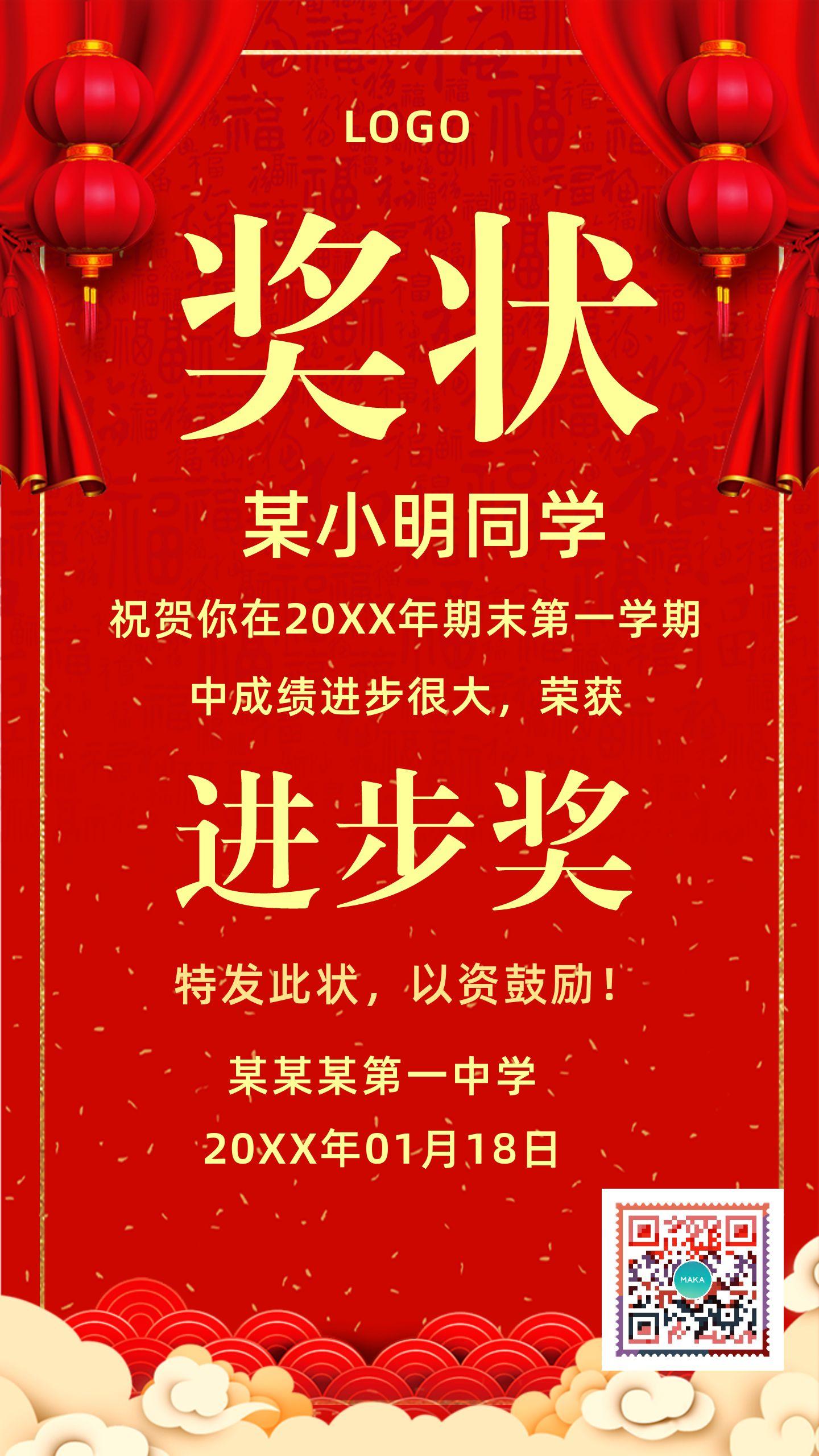 简约喜庆学校学生学习奖状期中期末考试成绩家庭报告书喜报表扬奖励宣传海报