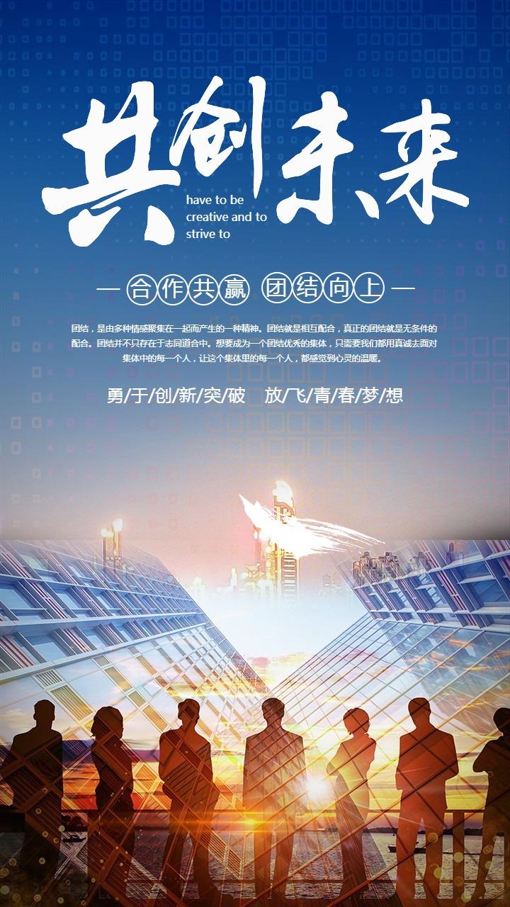 大气企业集团公司宣传励志正能量海报  该模版采用简约商务的设计风格图片